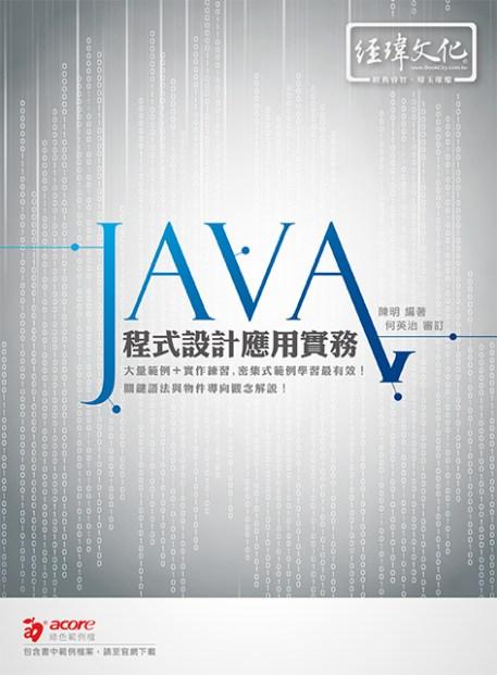 Java 程式設計應用實務
