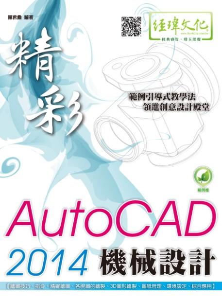 精彩 AutoCAD 2014 機械設計