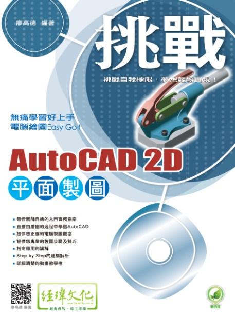 挑戰 AutoCAD 2D 平面製圖