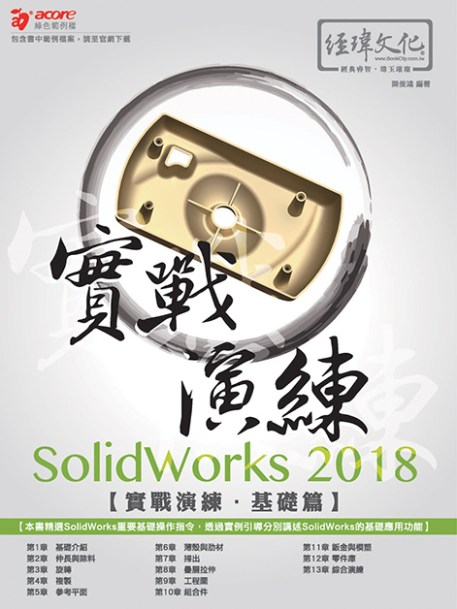 SolidWorks 2018 實戰演練 – 基礎篇