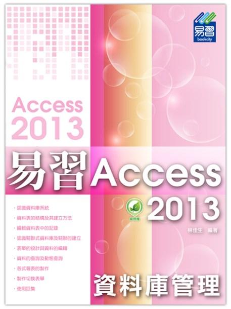 易習 Access 2013 資料庫管理