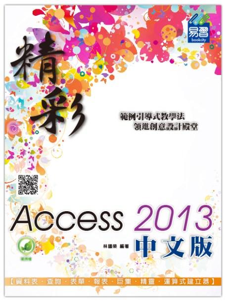 精彩 Access 2013 中文版