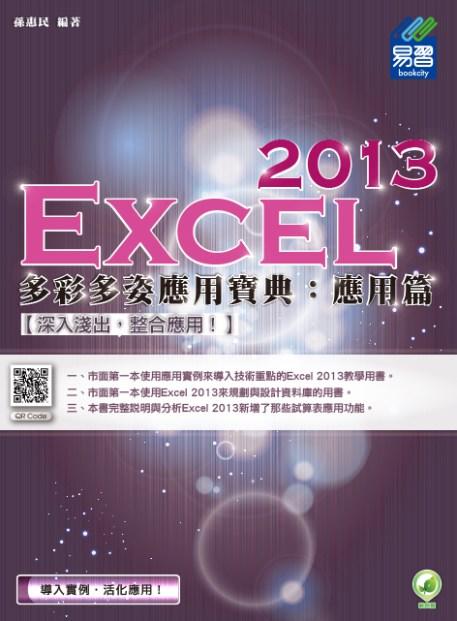 Excel 2013 多彩多姿應用寶典:應用篇