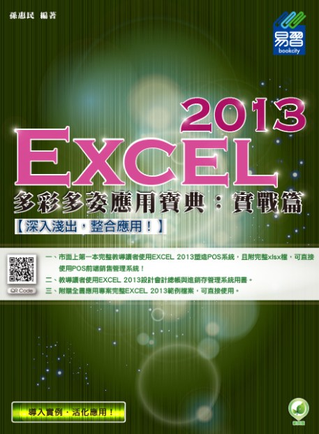 Excel 2013 多彩多姿應用寶典:實戰篇