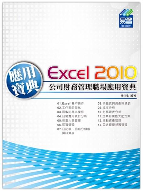 Excel 2010 公司財務管理職場應用寶典