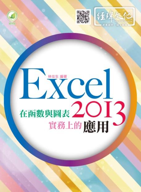 Excel 2013 在函數與圖表實務上的應用