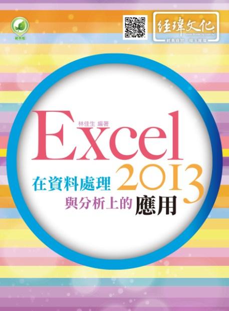 Excel 2013 在資料處理與分析上的應用