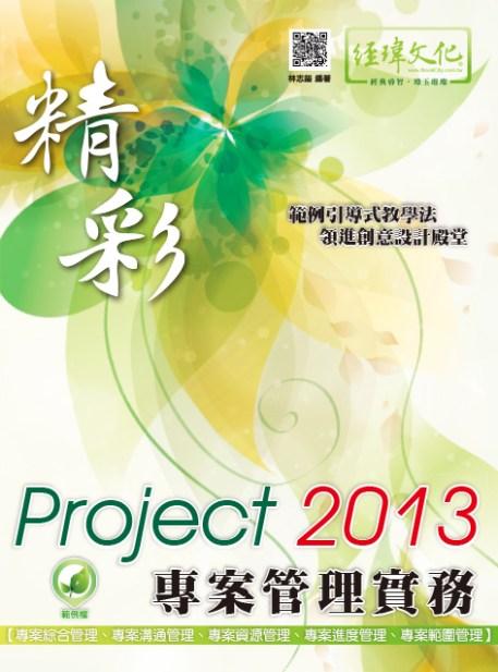 精彩 Project 2013 專案管理實務