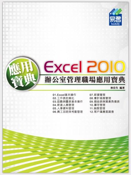 Excel 2010 辦公室管理職場應用寶典