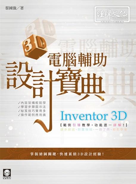 Inventor 3D 電腦輔助設計寶典