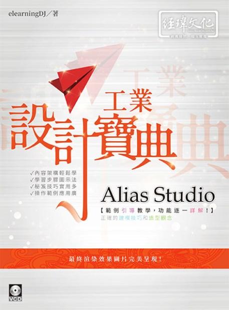 Alias Studio 工業設計寶典
