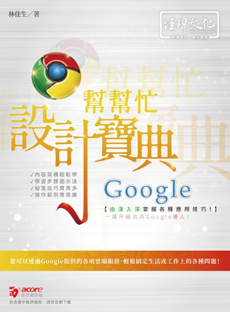Google 幫幫忙設計寶典