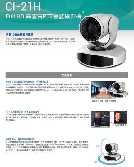 CI-21H Full HD 高畫質PTZ會議攝影機