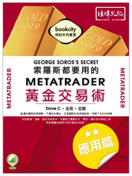 索羅斯都要用的MetaTrader黃金交易術–應用篇