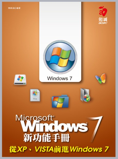 Windows 7 新功能手冊–從 XP、VISTA 前進 Windows 7