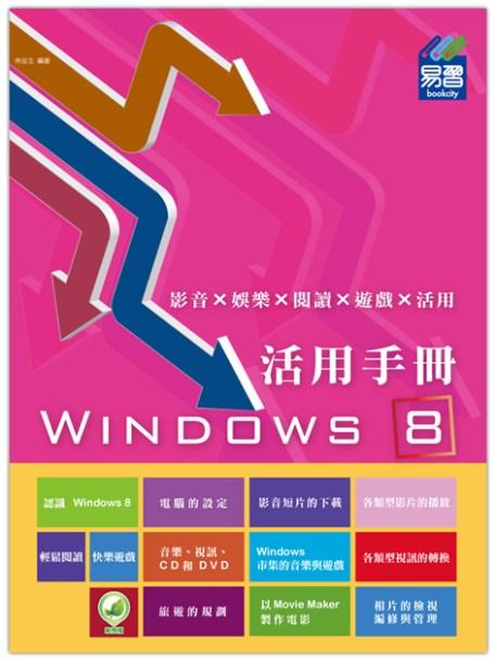 Windows 8 活用手冊:影音×娛樂×閱讀×遊戲×活用