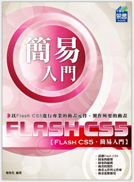 簡易 Flash CS5 入門