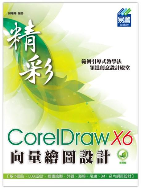 精彩 CorelDraw X6 向量繪圖設計