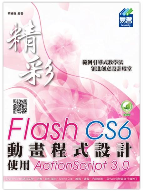精彩 Flash CS6 動畫程式設計 — 使用ActionScript 3.0