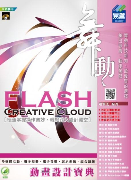 舞動 Flash Creative Cloud 動畫設計寶典