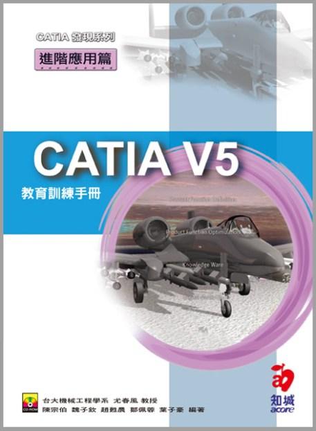 CATIA 教育訓練手冊–進階應用篇