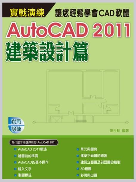 AutoCAD 2011 實戰演練–建築設計篇