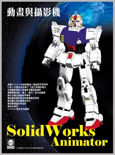 SolidWorks Animator 動畫與攝影機