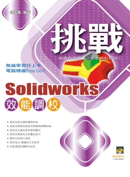 挑戰SolidWorks 效能調校