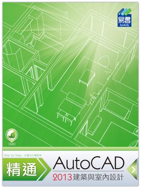 精通 AutoCAD 2013 建築與室內設計