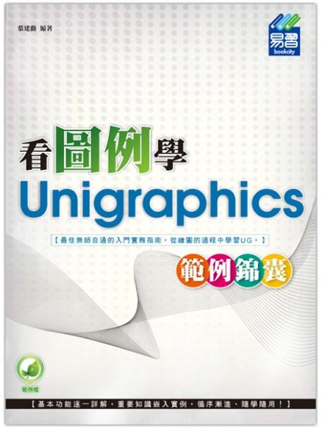看圖例學Unigraphics範例錦囊