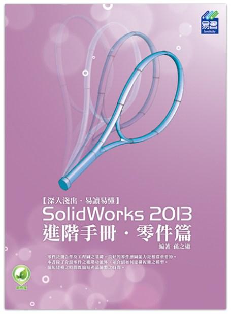 SolidWorks 2013 進階手冊 – 零件篇