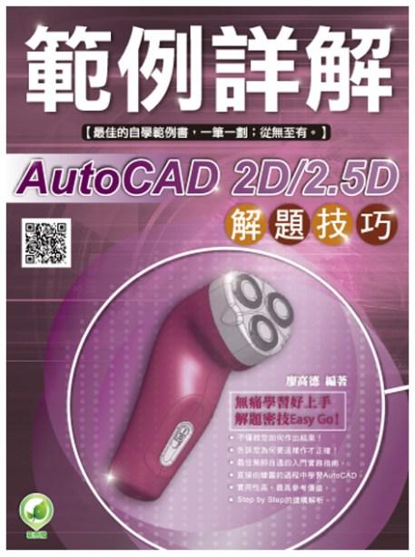 AutoCAD 2D/2.5D 解題技巧 範例詳解