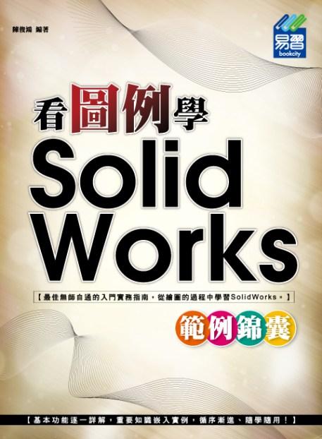 看圖例學 SolidWorks 範例錦囊