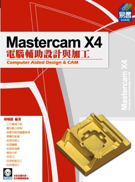 Mastercam X4電腦輔助設計與加工