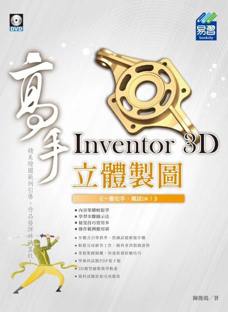 Inventor 3D 立體製圖 高手