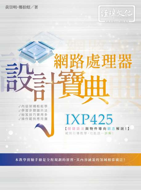 IXP425 網路處理器設計寶典