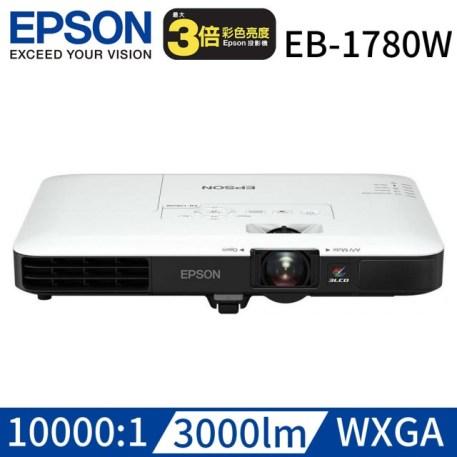 【EPSON】3000流明 超薄液晶便攜型投影機(EB-1780W)