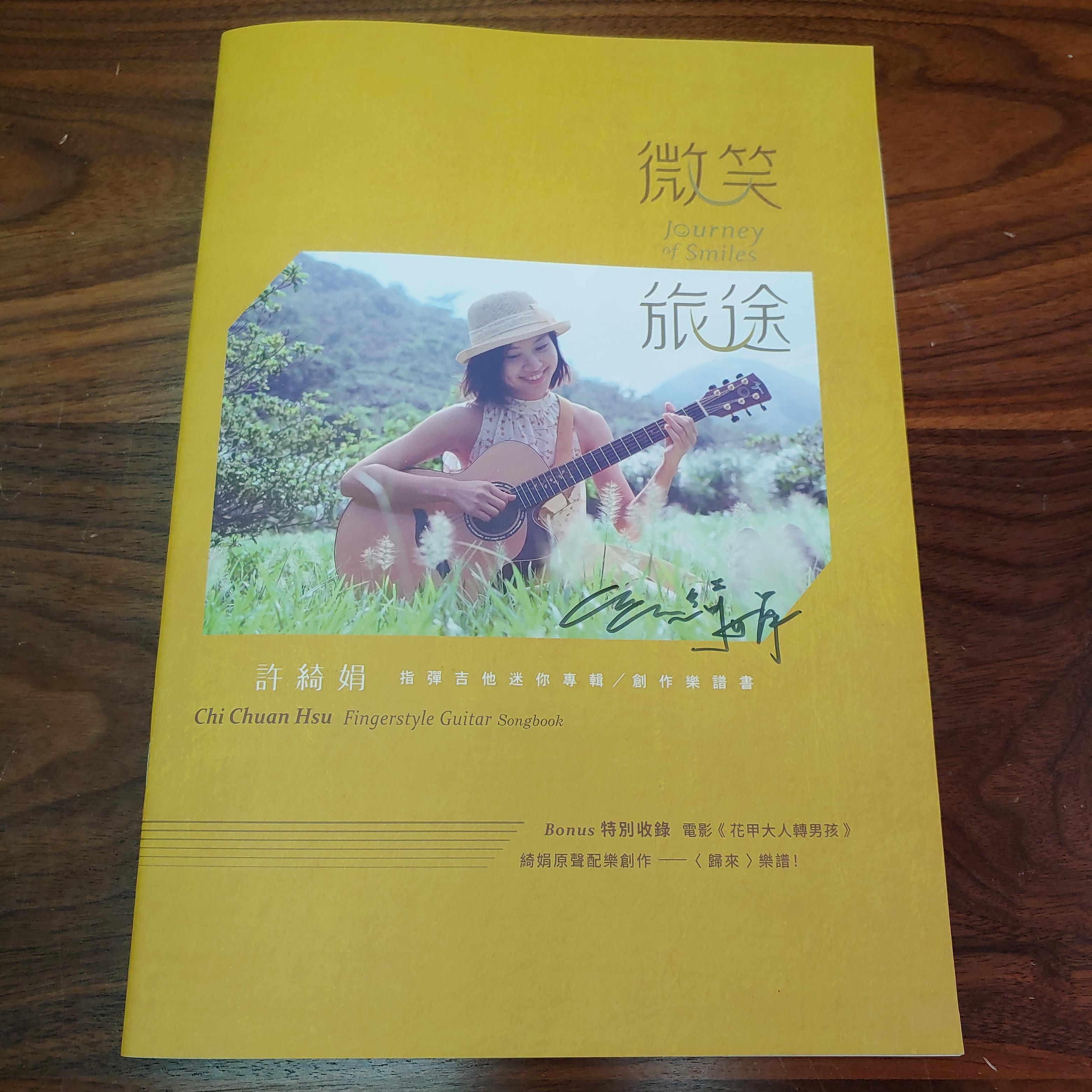《微笑旅途 Journey of Smile 》創作樂譜書 – 香港原音 AMHK