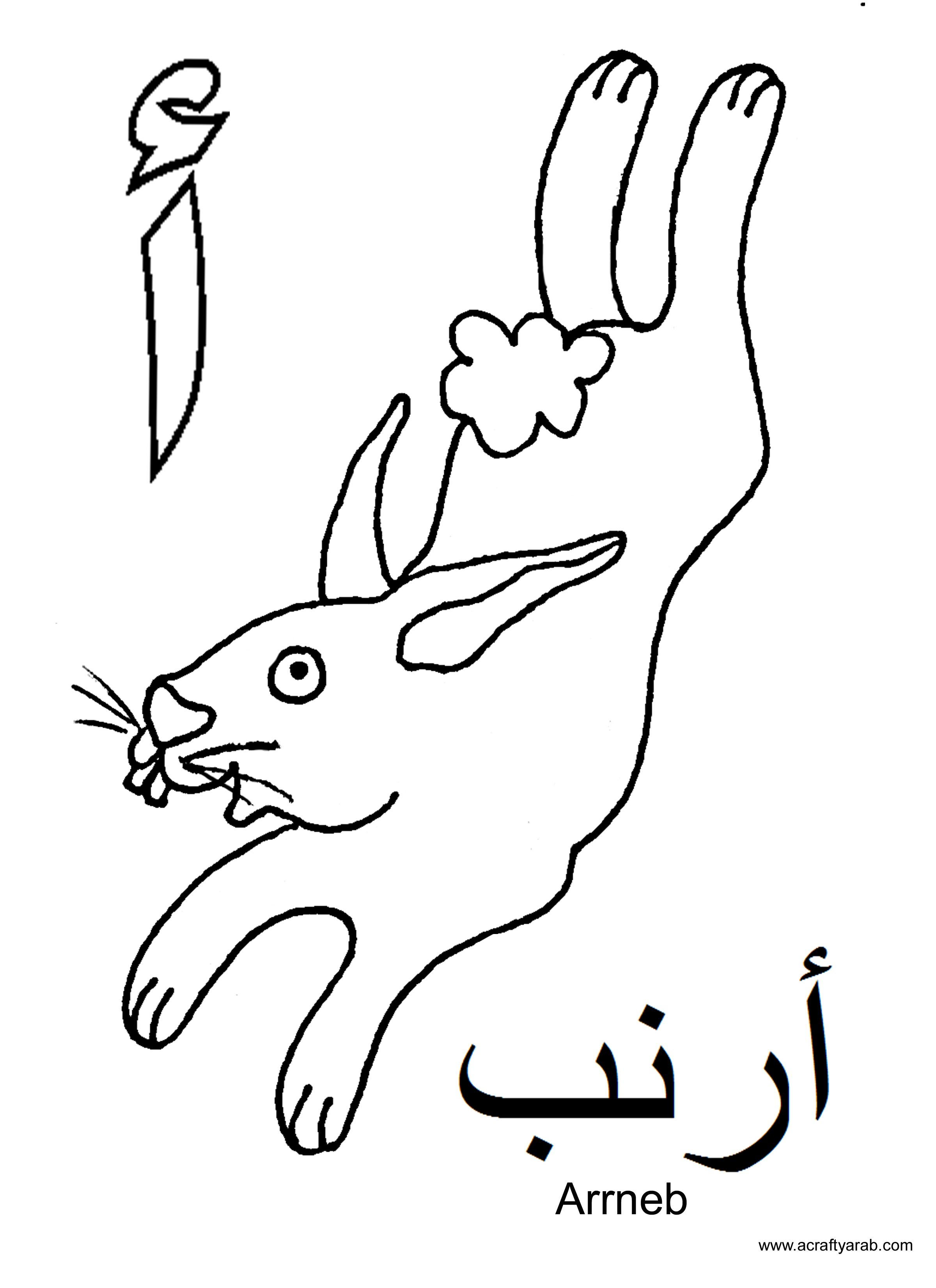 Arabic Alphabet Coloring Pages Alif Is For Arnab
