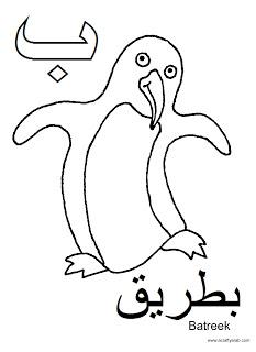 Arabic letter for coloring Batreek (penguin)
