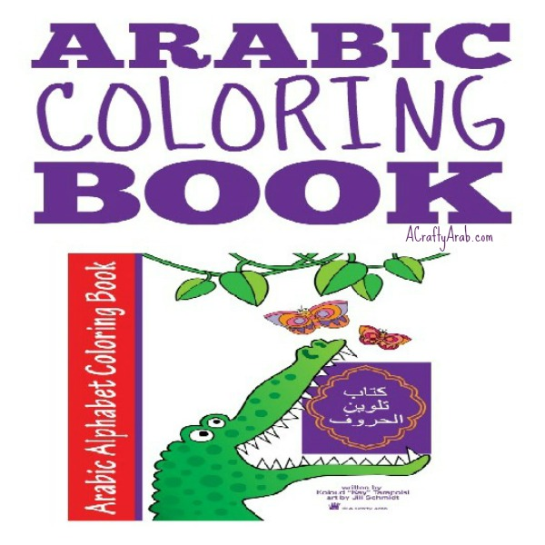 Arabic Alphabet Coloring Book is Here! by A Crafty Arab