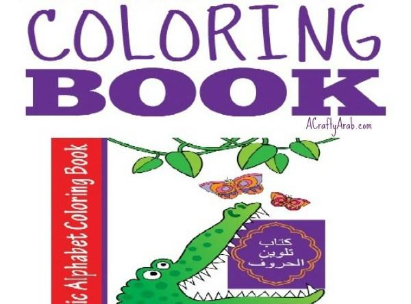 Arabic Animal Alphabet Coloring Book