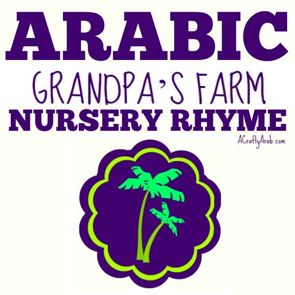 Grandpa's farm nursery rhyme