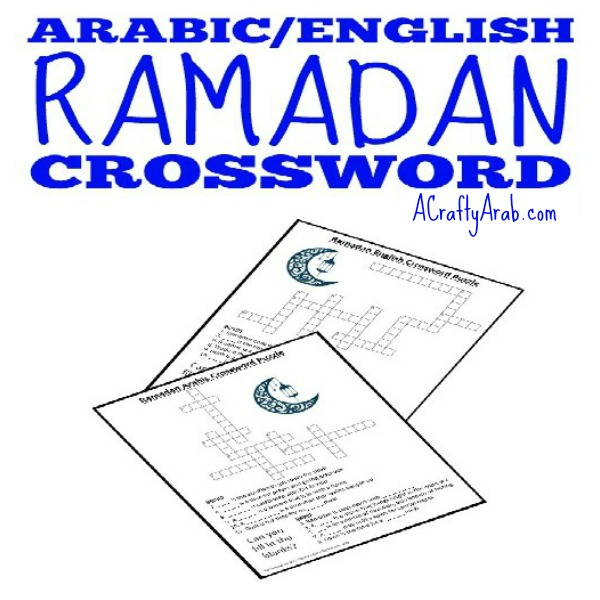 ramadan worksheet crossword puzzle