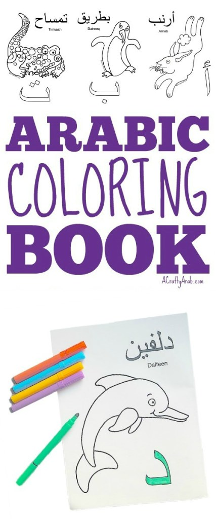 Arabic Alphabet Letter Coloring Page Dal is for Dalfeen Animal