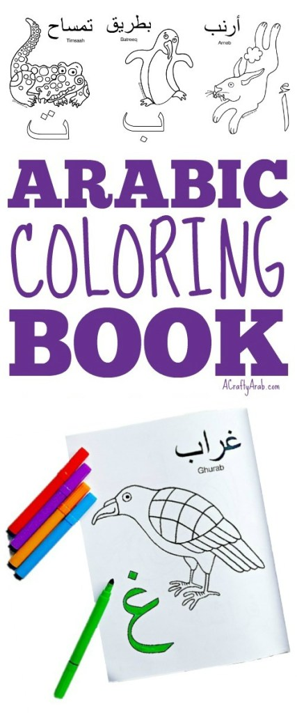 Arabic Alphabet Letter Coloring Page Ghayn is for Ghurab Animal