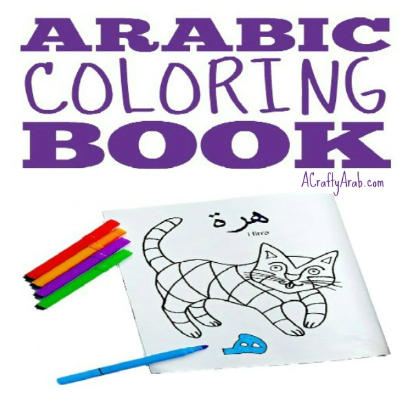 Arabic Alphabet Letter Coloring Page Haa is for Hirra Animal