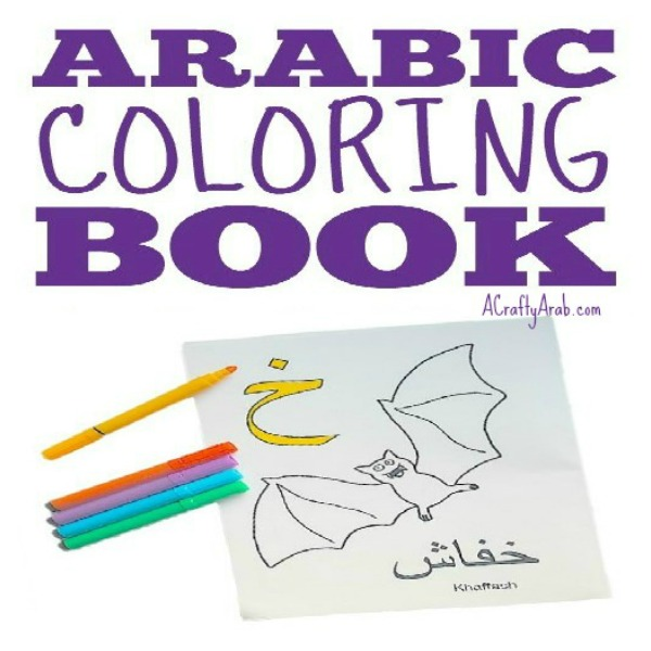 Arabic Alphabet Letter Coloring Page Kha is for Khaffash Animal