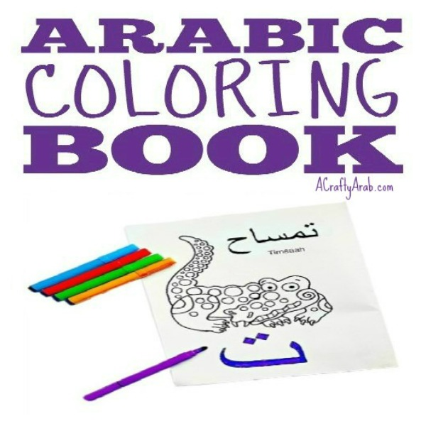 Arabic Alphabet Letter Coloring Page Ta is for Timsaah Animal