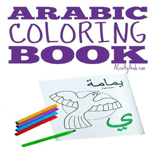Arabic Alphabet Letter Coloring Page Ya is for Yamam Animal